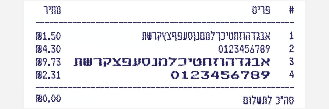 Varela_Round-hebrew