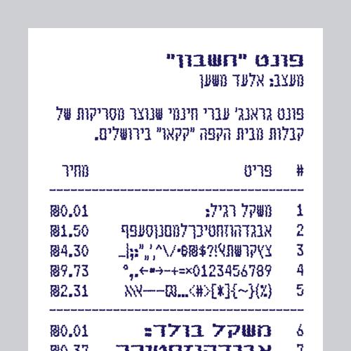 אלעד משען - פונט ״חשבון״