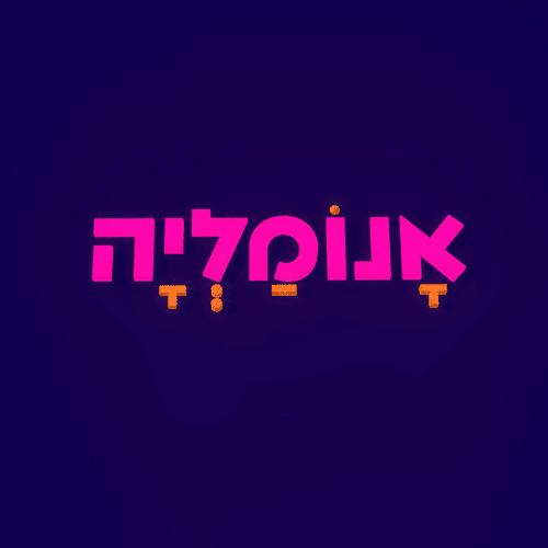 ניר כהן - קדימון לפונט אנומליה
