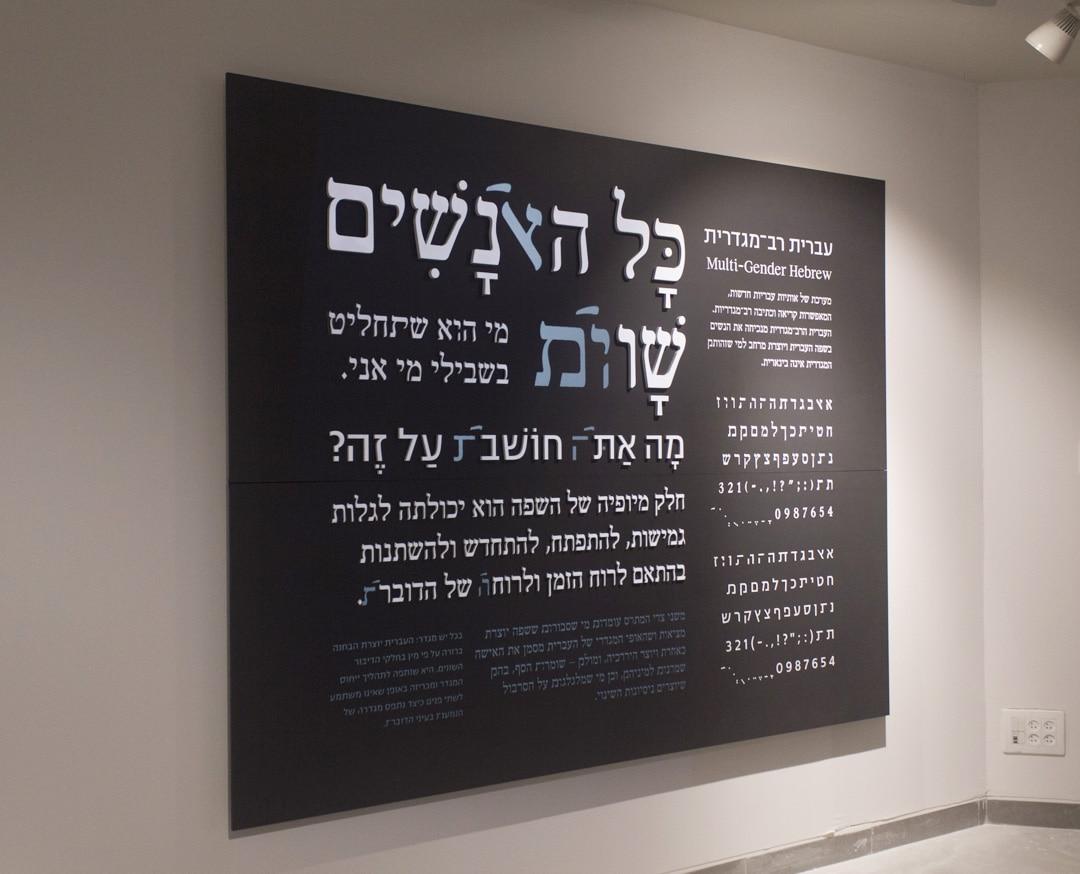 עברית רב־מגדרית <span>— מערכת אותיות עבריות חדשות לשוויוןמגדרי</span>