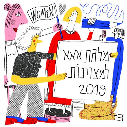 ענת ורשבסקי - איור לקול קורא לפרס אאא ליזמות נשית