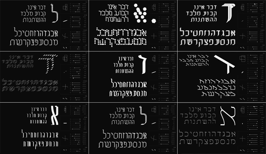מטמורפוזה  <span>— מחולל כתב עברי</span>