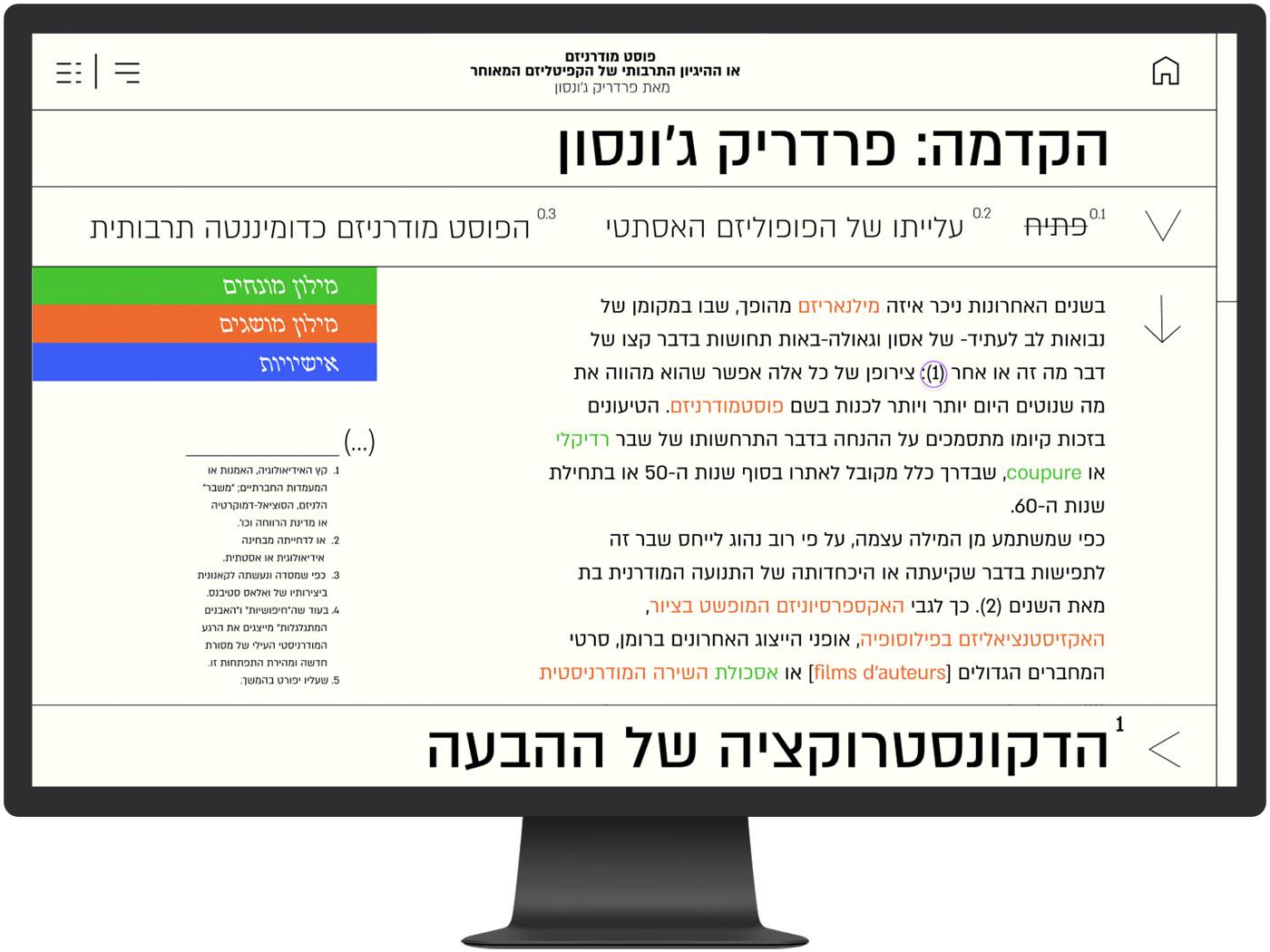 איזיבוק  <span>— ממשק אינטראקטיבי לקריאת מאמרים אקדמיים עבריים</span>